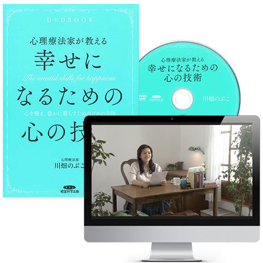 DVDブック「心理療法家が教える 幸せになるための心の技術」