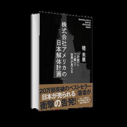 新刊 堤未果「株式会社アメリカの日本解体計画」