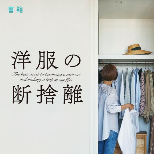 書籍「洋服の断捨離」